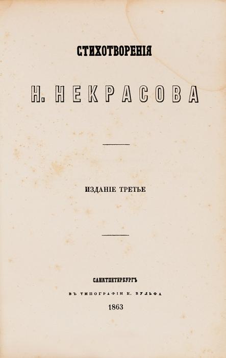 Стихотворения Н. Некрасова. [В2ч.]. Ч. 1-2. 3-е изд. СПб.: ВТип. К.Вульфа, 1863.