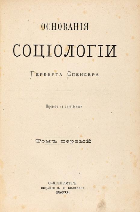 [Первое издание нарусском языке] Спенсер, Г.Основания социологии. В2т. Т. 1-2. СПб.: Изд. И.И. Билибина, 1876-1877.