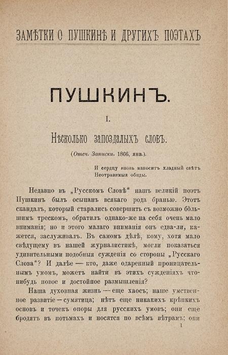 Страхов, Н.Заметки оПушкине идругих поэтах. СПб.: Тип. брат. Пантелеевых, 1888.