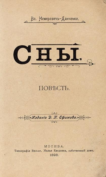 Немирович-Данченко, Вл. Сны. Повесть. М.: Тип. Вильде, 1898.