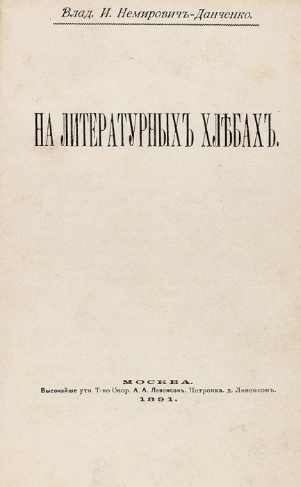 Немирович-Данченко, Вл. Налитературных хлебах. М.: Т-во скор. А.А. Левенсон, 1891.
