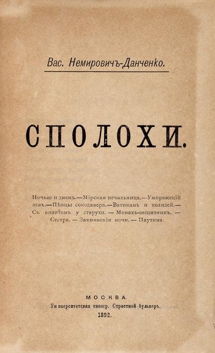 Немирович-Данченко, Вас. Сполохи. Рассказы. М.: Университетская тип., 1892.