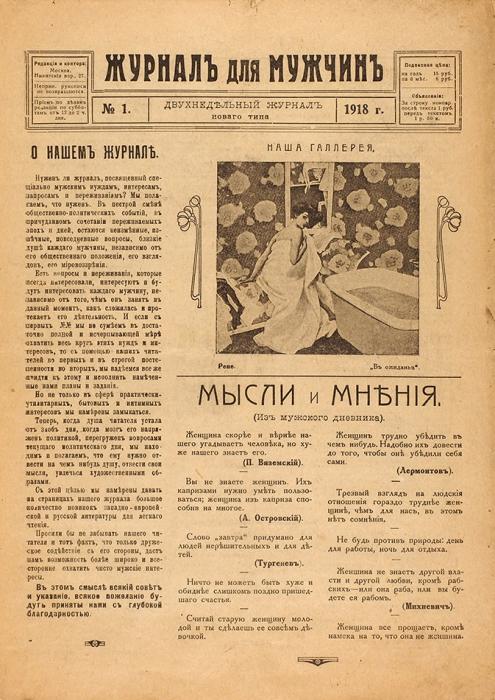 [Первый выпуск] Журнал для мужчин/ ред. А.И. Митрофанов.1918. №1. М.: Тип. И.С. Коломиец, 1918.