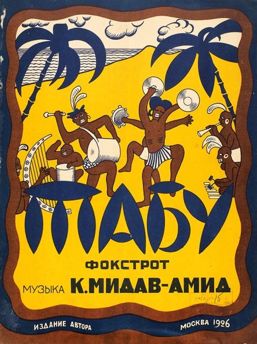 [Ноты] Мидав-Амид, К.Табу. Фокстрот/ обл. [Е.Гольштейна]. М.: Издание автора, 1926.
