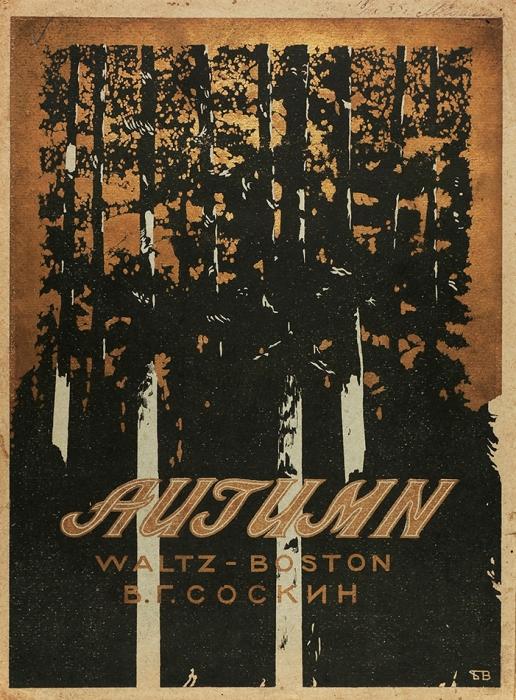 [Ноты] Соскин, В.Autumn. Waltz-Boston. М.: Издание автора, 1927.