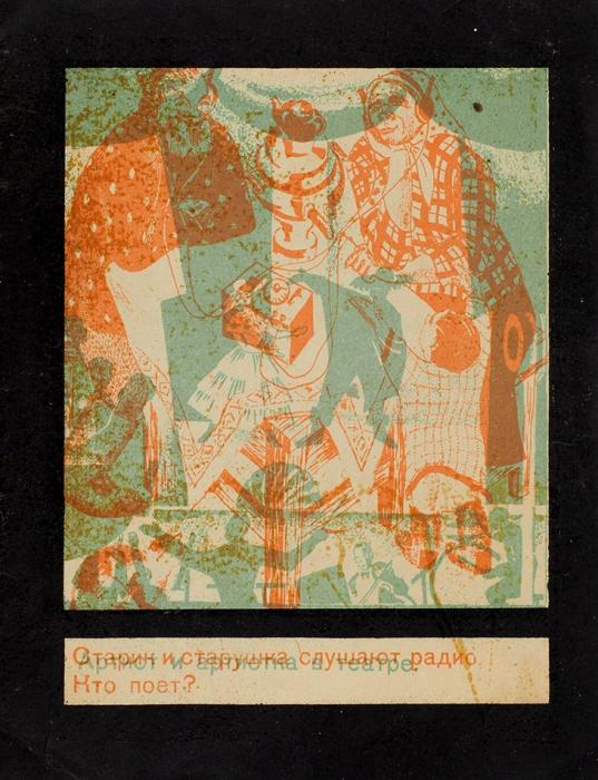 [Прозрачные бумажки сохранены] Татаринов, Б., Дорфман, Е.Что это такое? Волшебные картинки. 3-е изд. М.: ГИЗ, 1930.