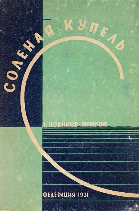 Новиков-Прибой, А. [автограф] Соленая купель. Роман. 9-е изд. М.: Федерация, 1931.