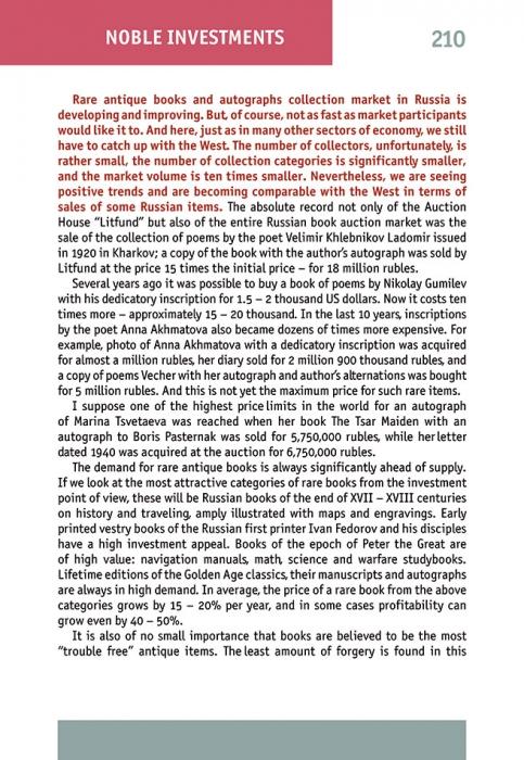 [Самая высокая цена накнигу нааукционах вРоссии получена вЛитфонде— 18000000руб.] 100 самых дорогих книг иавтографов России. М.; Пятигорск: «Снег», 2018.