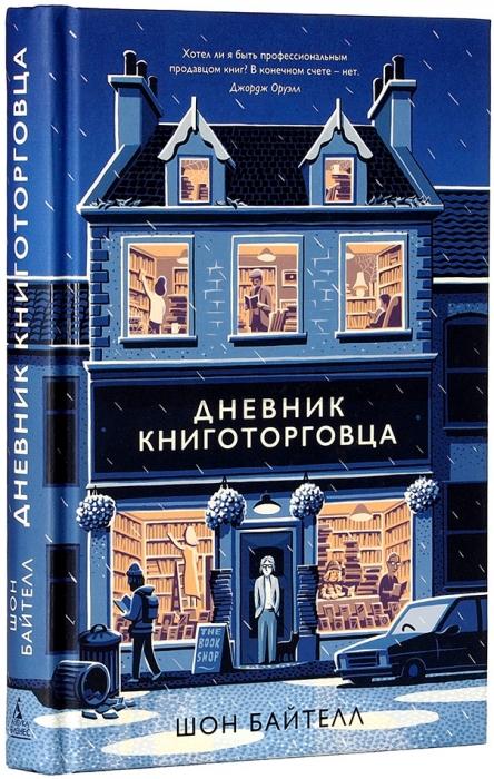 Байтелл, Ш.Дневник книготорговца. М.: Азбука Бизнес, 2018.