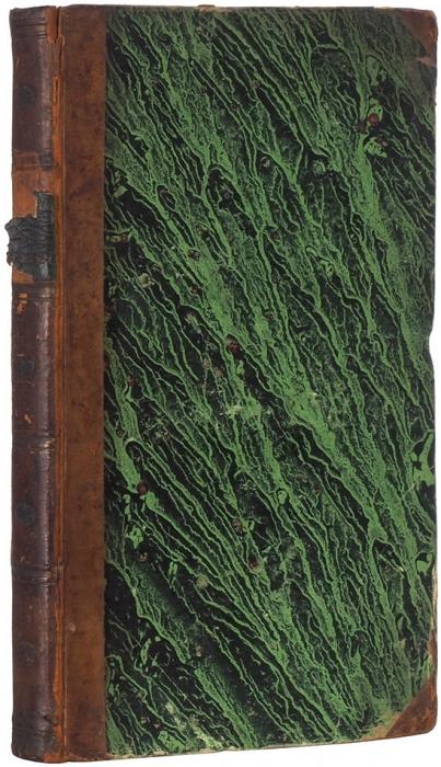 Осуде посовести. СПб.: Тип. Иос. Иоаннесова, 1816.