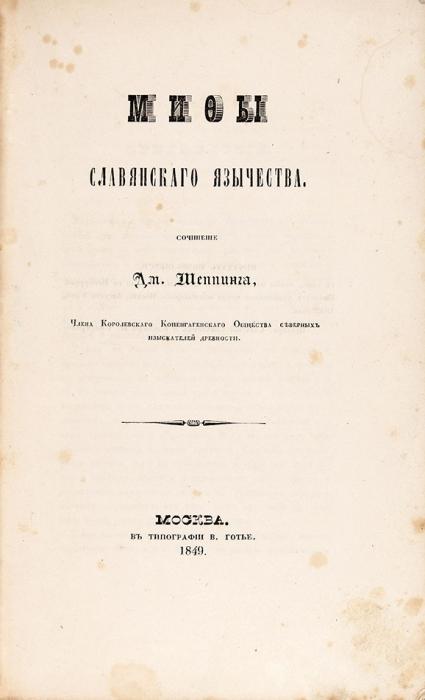 [Когда утопленницы посещают своих родителей] Шеппинг, Д.Мифы славянского язычества. М.: ВТип. В.Готье, 1849.