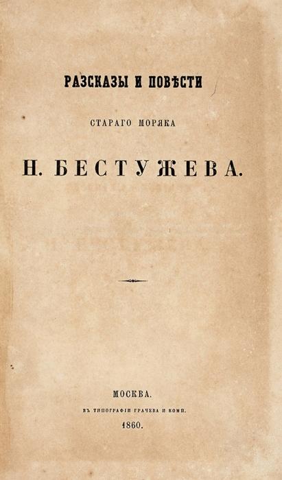 Бестужев, Н.Рассказы иповести старого моряка. М.: Тип. Грачева иКомп., 1860.