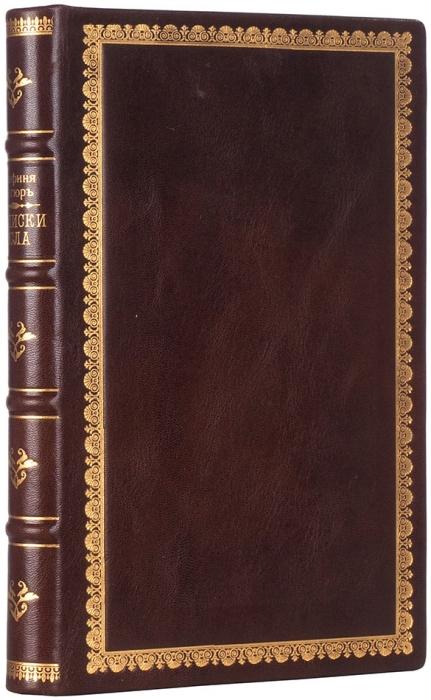Сегюр, С.Ф. Записки осла. Срисунками. СПб.: Изд. Т-ва «Общественная польза», 1864.