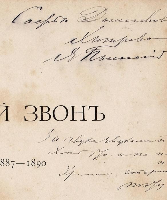 ПолонскийЯ. [автограф] Вечерний звон. Стихи 1887-1890. СПб.: Тип. А.С. Суворина, 1890.