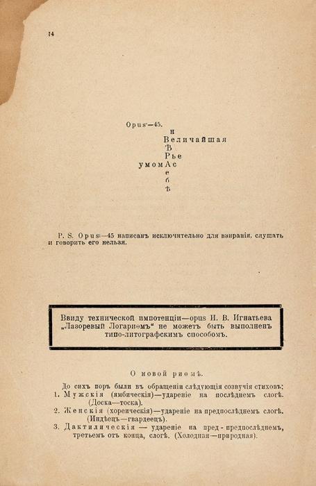 [Моим любовникам посвящаю] Игнатьев, И.В. Эшафот эго-футуры. СПб.: Петербургский глашатай, 1914.