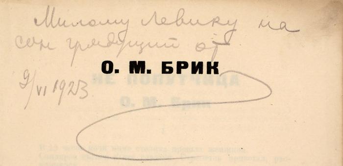 Брик, О.М. [автограф Л.Гринкругу]. Непопутчица. М.; Пг.: Госиздат, 1923.