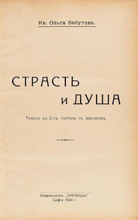 Бебутова, О., кн. Страсть идуша. Роман в2-х частях сэпилогом. София: «Зарницы», 1924.