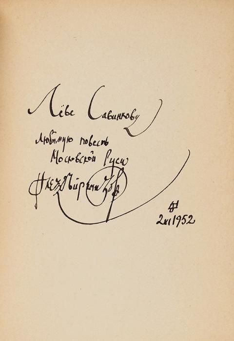 [Автограф Л. Савинкову] Ремизов, А.Повесть одвух зверях Ихнелат. Париж: Оплешник, 1950.