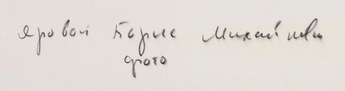 """[Под шатром] Фотография «Владимир Высоцкий вцыганском театре """"Ромэн""""»/ фотограф Б.Яровой. М., 1975."""