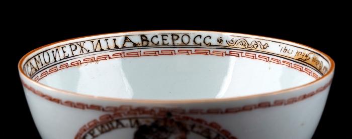 [Уникальный китайский фарфор для императрицы Анны Иоанновны] Чаша спортретами императрицы Анны Иоанновны. Китай, период Цяньлун (1736-1795), около 1736-1741.