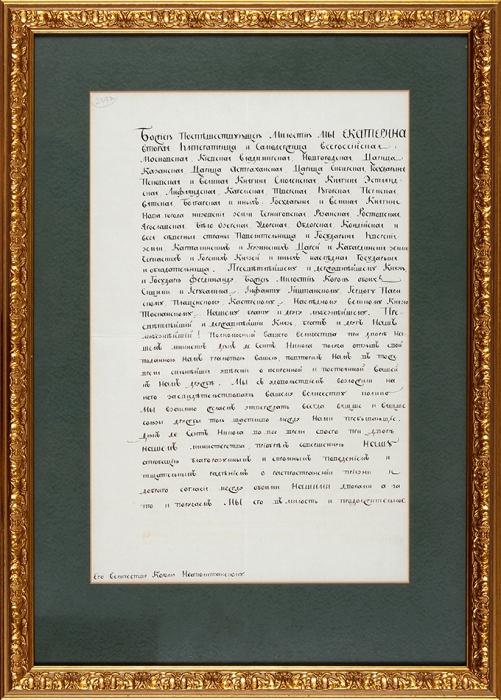 [Окавалере ордена Святого Александра Невского герцоге Сан-Никола] Письмо Императрицы Екатерины Великой, адресованное Королю Неаполитанскому Фердинанду относительно отзыва посла Короля при Русском Дворе герцога Сан-Никола. Санкт-Петербург, 1783.