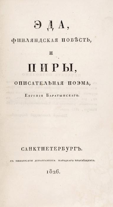 [Как и«Думы», книга была уничтожена...] Конволют издвух редких изданий Рылеева иБаратынского.