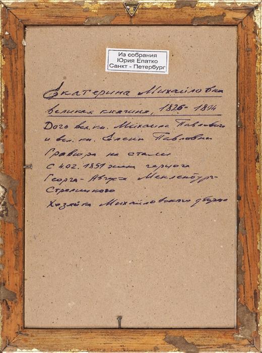 [Собрание коллекционера Ю.Г. Епатко] Неизвестный художник «Портрет великой княжны Екатерины Михайловны». Середина 1840-х.