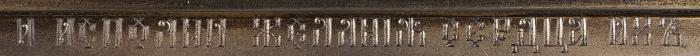 Серебряная икона сперламутром изсобрания Императора Александра III иИмператрицы Марии Федоровны, подаренная на25-летие супружества. Константинополь; Санкт-Петербург, 1891.
