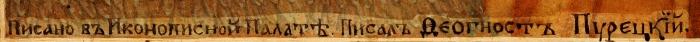 Икона «Вознесение Богоматери нанебо» изсобрания Цесаревича Алексея Николаевича, подаренная настоятельницей Гефсиманской Женской общины вЗарайске игуменьей Поликсенией напамять обосвящении храма вчесть Вознесения Богоматери нанебо. Москва (?), 1913г.