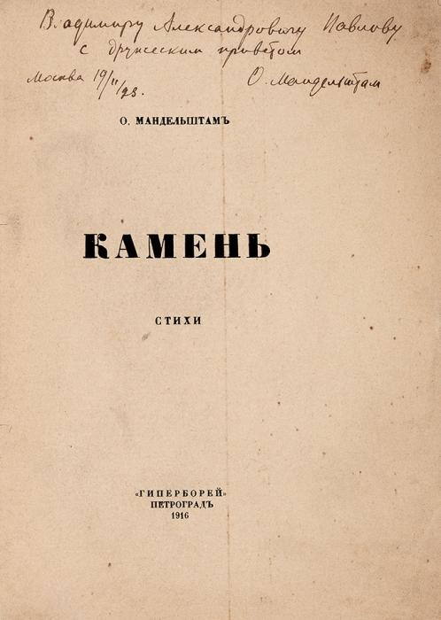 [Поэту исекретарю контр-адмирала Немитца] Мандельштам, О. [автограф] Камень. Стихи. Пг.: Гиперборей, 1916.