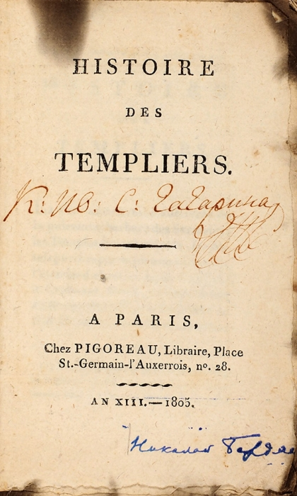 [Сподписьюкн. Гагарина] История тамплиеров. [Histoire des templiers. Нафр.яз.]. Париж: Pigoreau, 1805.