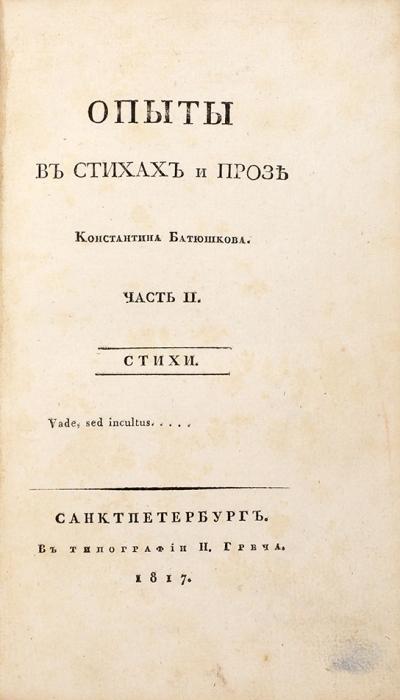 Батюшков, К.Опыты встихах ипрозе. В2ч. Ч. 1-2. СПб.: ВТип. Н.Греча, 1817.