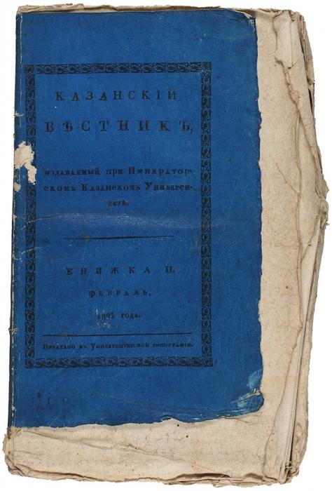 Казанский вестник, издаваемый при Императорском Казанском университете. Казань: Унив. тип., 1821-1831.