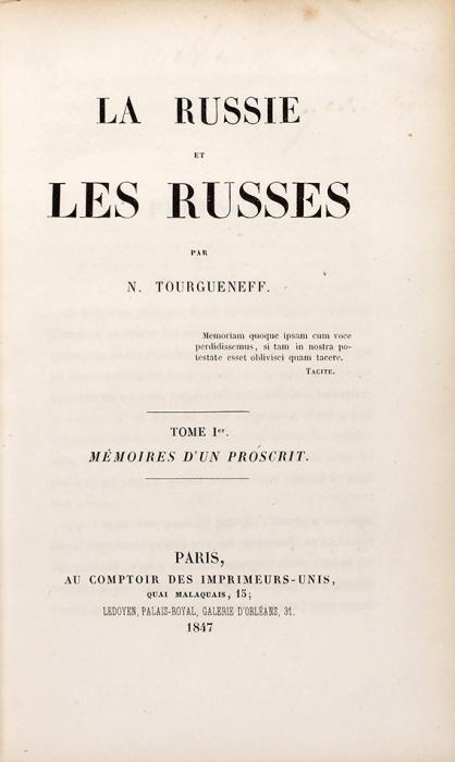 Тургенев, Н.И. [автограф] Россия ирусские. [LaRussie etles russes. Нафр.яз.] Париж, 1847.