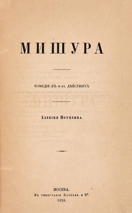 [Запрещена театральной цензурой] Потехин, А.Мишура. Комедия в4-х действиях. М.: ВТип. Каткова иК°, 1858.