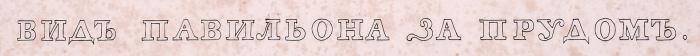 [Парк «Кузьминки» вXIXвеке] Бенуа Филипп (Philippe Benoist) (1813-1890) иЖакотте Жан-Луи (Louis-Julien (Jean-Louis) Jacottet) (1806-1880) порисунку Рауха Иоганна Непомука (Johann Nepomuk Rauch) (1804-1847) «Вид павильона запрудом». Изсерии «Виды села Влахернского (Мельницы), принадлежащего князю Сергею Михайловичу Голицыну». 1841. Бумага, литография, 41,8x57,5см (лист).