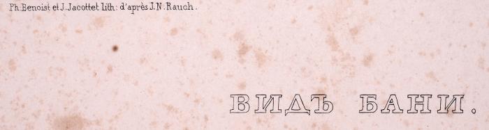 [Парк «Кузьминки» вXIXвеке] Бенуа Филипп (Philippe Benoist) (1813-1890) иЖакотте Жан-Луи (Louis-Julien (Jean-Louis) Jacottet) (1806-1880) порисунку Рауха Иоганна Непомука (Johann Nepomuk Rauch) (1804-1847) «Вид павильона запрудом». Изсерии «Виды села Влахернского (Мельницы), принадлежащего князю Сергею Михайловичу Голицыну». 1841. Бумага, литография, 41,8x56,7см (лист).