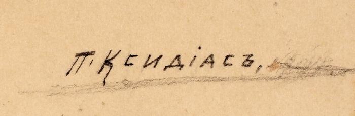 [Гравер первых советских марок] Ксидиас Перикл Спиридонович (1872–1942) «Дети». 2листа.1897. Бумага, графитный карандаш, 19,3x14см, 19,5x13,5см.
