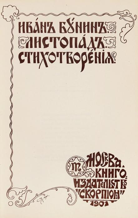 [Второй сборник стихов] Бунин, И.Листопад. Стихотворения. М.: Книгоизд-во «Скорпион», 1901.