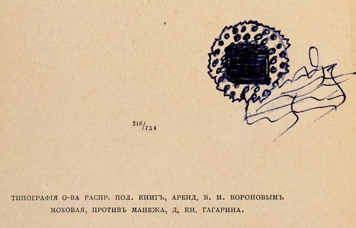 Мережковский, Д. [автограф Г.Чулкову] Собрание стихов 1883-1903г. М.: Скорпион, 1904.