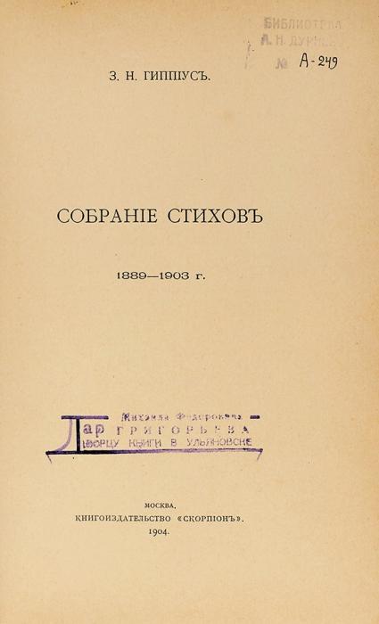 Лот издвух книг Зинаиды Гиппиус. 1904-1910.