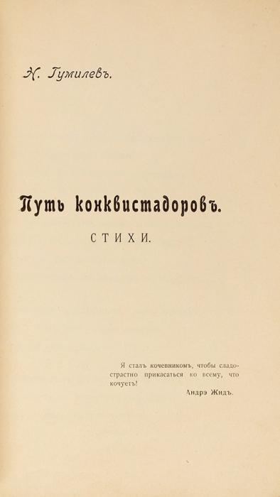 [Первая книга виздательской обложке!] Гумилев, Н.Путь конквистадоров: Стихи. СПб., 1905.