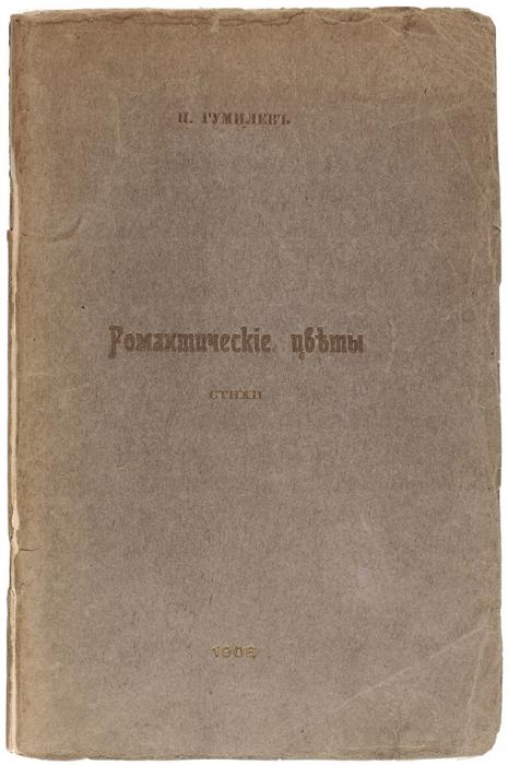 [Вторая иредчайшая] Гумилев, Н.Романтические цветы. Париж, 1908.