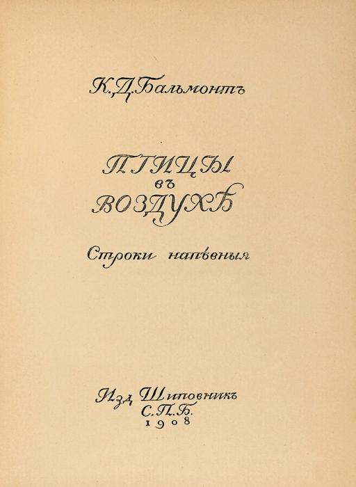 Бальмонт, К.Д. Птицы ввоздухе. Строки напевные. СПб.: Шиповник, 1908.