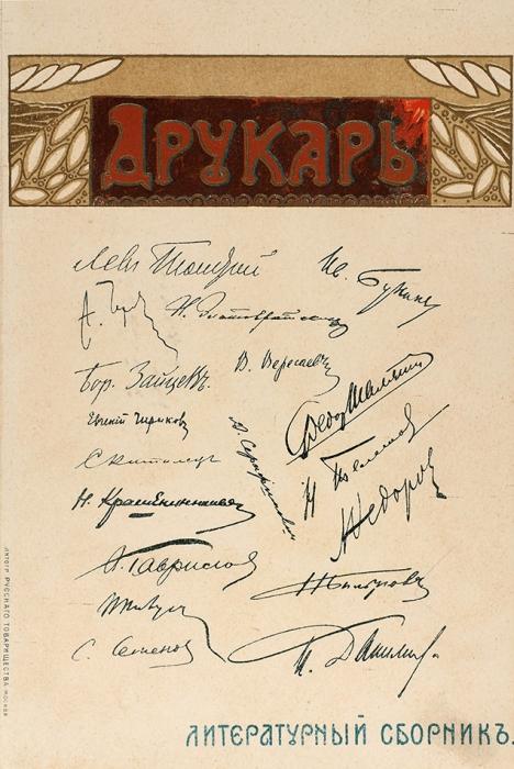 Друкарь. Литературный сборник. М.: Изд. Вспомогат. кассы типографов, 1910.