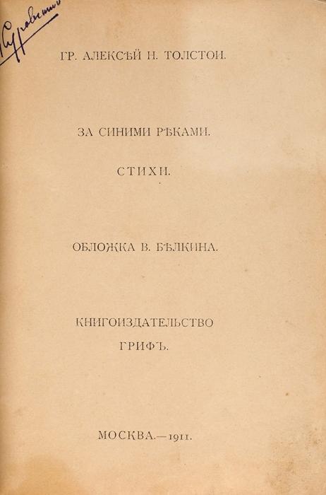 Толстой, А.Н. Засиними реками. Стихи/ обл. В.Белкина. М.: Книгоиздательство «Гриф», 1911.