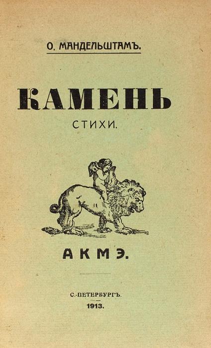 [Первая книга] Мандельштам, О.Камень. Стихи. СПб.: Акмэ, 1913.