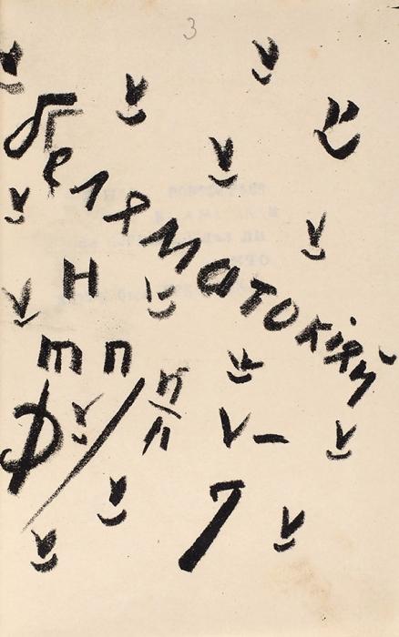 [Первое издание, выпущенное тиражом 350экземпляров] Крученых, А.Взорваль/ рис. К.Малевич, Н. Кульбин, О.Розанова, Н. Альтман, Н.Гончарова. СПб.: Изд. Кузьмина иДолинского, 1913.