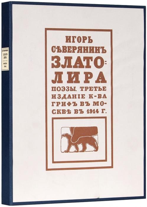 [Звезде немого кино] Северянин, И.Златолира: Поэзы. 3-е изд. М.: Гриф, 1914.