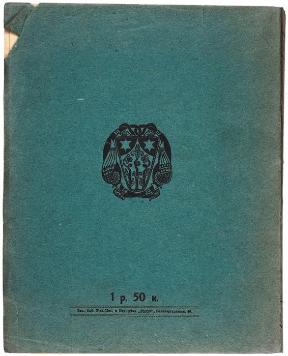 [Автограф напервой книге] Рерих, Н.Собрание сочинений. Книга первая. М.: Изд. И.Д. Сытина, 1914.